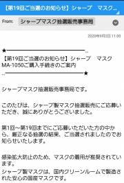 Screenshot_20200902134328_docomomail